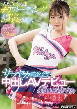 HND-866 This Real-Life College Girl Who Won The National Cheerleading Championship And Competed In The World Tournament Too Is A Fresh And Beautiful Girl Who Is Making Her Creampie Adult Video Debut Yuna Otoha