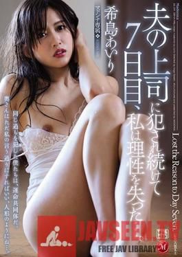 JUL-291 I Lost My Mind After 7 Days Of Being Fucked By My Husband's Boss... Airi Kijima