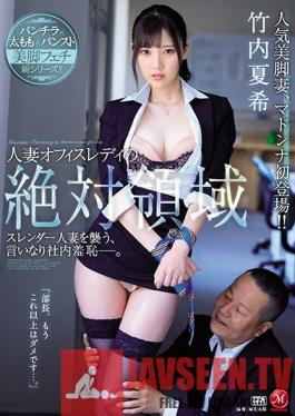 JUL-293 Married Office Lady's Total Domain: Slender Married Woman Shamefully Does What She's Told At The Office - Natsuki Takeuchi