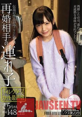 SHIC-186 My New Wife's Daughter Sara-chan Director's Cut Final Edition