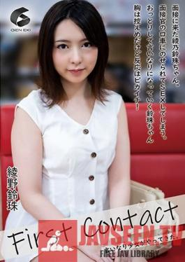 GENM-048 First Contact - An Obedient Girl Arrives - Suzu Ayano