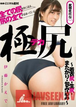 AGAV-032 An Exquisitely Big Ass - Clothed Asses, Raw Asses, Crouching Asses, Enveloping Asses - Kaede Ito
