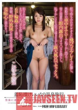 SDMU-092 On This Hot Springs Trip, We Humiliate a Girl Until She Just Does Whatever We Say. We Bring Her Into The Men's Bath and She's Gang-Raped by Strange Men - Koharu, 20 Years Old