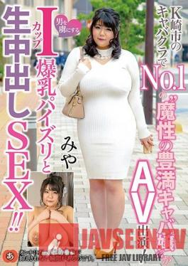 "ANZD-034 The No.1 ""Bewitching Voluptuous Hostess Princess"" At A Cabaret Club In K-saki City Is Making Her Adult Video Debut! She'll Have Men Hooked With Her I-Cup Colossal Tits Titty Fuck Technique And Cum-Sucking Sex And Here's The C"