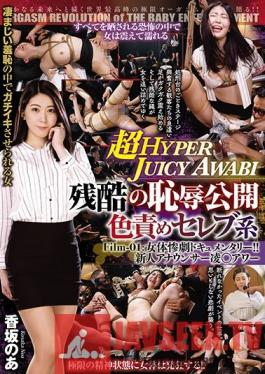 DBER-078 ULTRA HYPER JUICY AWABI A Cruelly And Publicly Shamed Celebrity Film-01 A Tragic Female Documentary!! A New Face Announcer Gets Shamed While On The Air Noa Kosaka