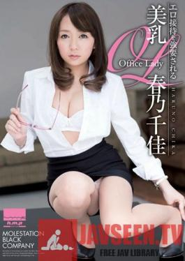 HODV-20904 Beautiful Tits Office Lady Forced To Provide Erotic Entertainment Chika Haruno