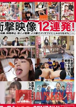 SSHN-009 How Did This Porno Drive Japan's Horniest Kinksters Wild?! [Senz Studios' Most Controversial Work