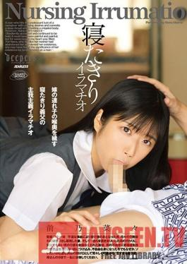 DFE-045 Bedridden Throat Fuck, Nana Maeno