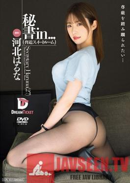 VDD-164 Secretary in... Seduction Suite Haruna Kawakita