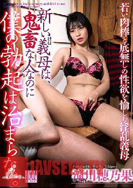 YSN-521 No Matter How Rough My Stepmom Is, My Boner Won't Go Away. Honoka Takigawa