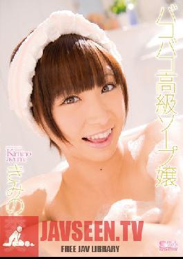 SOE-912 Anything Goes High-Class Soapland Girl Ayumi Kimino