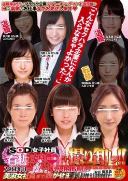 SDMU-097 The Best Of SOD Female Employees - A Special Collective Edition! From Fresh Employees To Employees Who've Been Working For As Long As 16 Years! See Them All Undress!