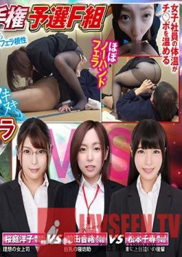 SHYN-109 SOD Female Employees The Blowjob Cinderella Competition Seeding Group F 3 Girls Who Excessively Drool And Slobber