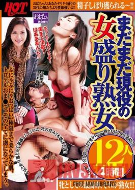 HEZ-201 She's Still In The Game And At The Peak Of Her Womanhood 12 Mature Woman Babes 4 Hours