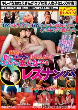 NANX-208 A Pretty & Horny Woman Picks Up Innocent-Looking Amateur Girl On The Street For Some Lesbian Action
