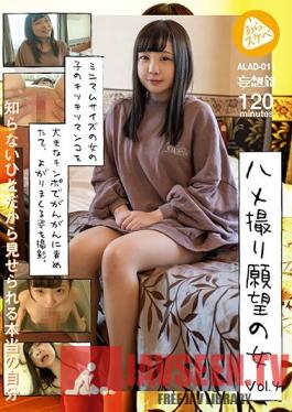 ALAD-011 POV Woman Of Desire vol. 4