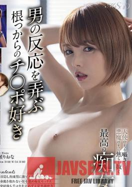 MSFH-027 This Amazing Slut Will Whisper In Your Ear Like An Angel And Tease You Like A Devil Riona Hirose