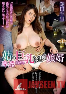 GVH-119 Son-in-law, Chisato Shoda, who aims at her mother-in-law's too obscene big tits