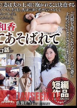 NSSTL-032 Married Woman Waka Niseko Wakaru Being Visited By Her Boss