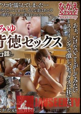 NSSTL-033 Affair Wife Miyu Freedom in the afternoon immoral sex