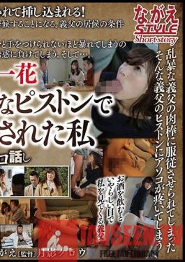 NSSTH-057 Married wife Ichika I was repeatedly squid by my father-in-law's forcible piston
