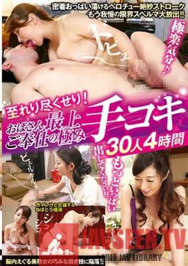 CVDX-416 To The Max! Climax Through Older Women's Ultimate Handjobs - 30 People, 4 Hours
