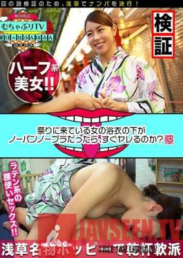 KBTV-019 If the underwear of the woman's yukata coming to the festival is a no-pan, no bra, will it be spoiled immediately? Theory