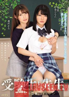 BBAN-288 The Entrance Exam S*****t And The Teacher The After School Forbidden Lesbian Series This Female S*****t Who Worked Hard In The Hopes Of Qualifying For Her School Of Choice Looked So Adorable... Hinata Koizumi Kana Morisawa