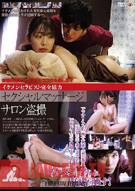 GS-1988 Sexual Massage Salon Voyeur 03