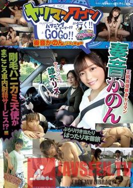 YMDD-203 The Yariman Wagon goes! !! Happening a go go! !! Kanon Kanon and Liz's Unusual Road-Bristly Honey Claw Angel is a true car ejaculation service! ? Hen~