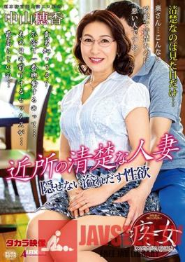 SPRD-1324 A Neat And Clean Married Woman From The Neighborhood Her Lust Was Overflowing So Powerfully, It Could Never Be Hidden Away Honoka Nakayama