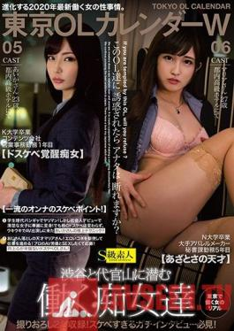 SABA-647 Tokyo Office Girl Calendar - Prestigious College Grad 23-Year-Old Aika, 1st Year Business Administration Division 05 & 27-Year-Old Maria, State College Grad, 5th Year As A Secretary For Clothing Manufacturer 06