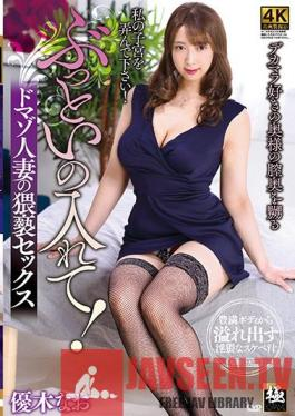 ZEAA-053 Just Stick It In! A Masochistic Married Woman's Obscene Sex Nao Yuki
