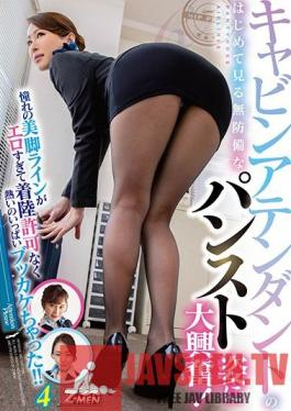 ZMEN-063 When I Saw This Cabin Attendant Totally Unguarded In Her Pantyhose For The First Time, I Got Super Excited! Her Beautiful Legs Were My Favorite, And They Were So Erotic That I Splattered Her With My Hot Bukkake Cum Without Her Permission To Take