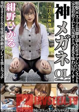 OKP-067 Smoking Hot Office Girl In Glasses Hikaru Konno This Gorgeous Slut Looks Incredible In Suits, And Her Beautiful Legs In Pantyhose Are To Die For - Enjoy Every Inch Of Them From The Soles Of Her Feet To The Tips Of Her Toes. An All You Can Fuck Fe