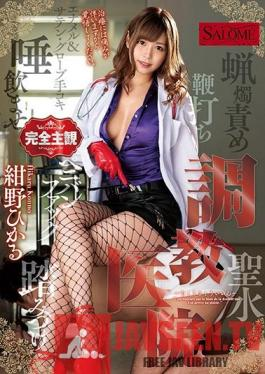 SALO-023 Breaking In Hospital Hikaru Konno