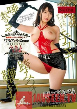 SALO-024 Membership-Based Dating SM Club Acephale 2eme Queen Misato Misato Nonomiya
