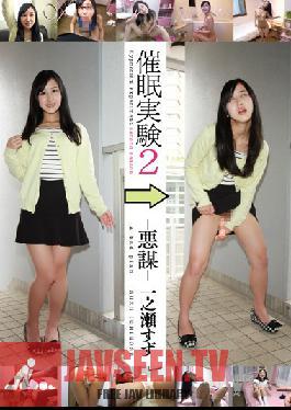 HEX-015 Hypnotism Experiments 2 -Wicked Plans- Suzu Ichinose