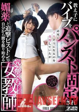 ZMEN-065 This Female Teacher's Desperate For A Dicking - Her S*****ts Put A Vibrator In Her Pantyhose And She Just Can't Cum