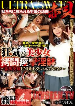 GMEM-013 Ultra Sweet Red Clam Beautiful Girl With Erotic Body Has Crazy Orgasmic Convulsions - And Endless Orgasm Beyond Her Limits - Nozomi Arimura