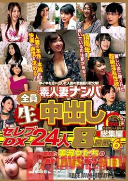 WA-436 Picking Up Amateur Housewives Creampie Raw Footage With Every One Of Them Celeb DX 24 Ladies 8-Hour Highlights 6