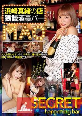 GONE-013 Mao Hamasaki 's Store, Dirty Talk Liquor Bar MAO