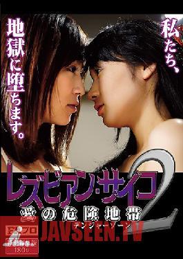SQIS-031 Ultimate Lesbian Series 2 - Love's Danger Zone Danger Zone)