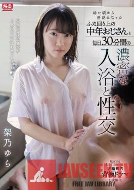 SSNI-868 I Get In The Bath And Have Sex With This Middle Aged Man Who Has Been Taken Care Of Me Since I Was Young - Yura Kano
