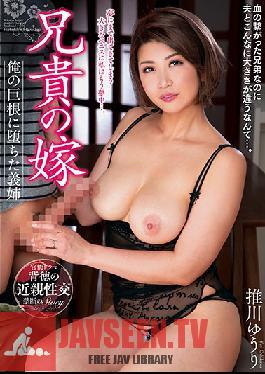 KSBJ-097 My Brother's Wife - My Sister-in-law Fell For My Big Cock Yuri Oshikawa
