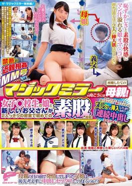 DVDMS-577 The Magic Mirror Number Bus Special Edition! The Forbidden Shame MM Bus On The Other Side Of That One-Way Mirror Is Her Newly Remarried Mom! This S********l Stepdaughter And Her New Stepfather Are Placed In A Room And Taking On Their First-Ever