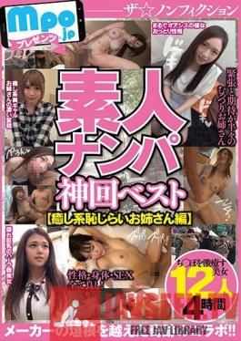 MBM-210 mpo.jp Presents The Non-Fiction Amateur Pickup Gods Best-Of Relaxing Type, Shy Step-Sister Edition 12 Women 4 Hours