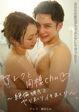GRCH-387 Living With Alec - Non-Stop Sex And Orgasms With The Best Boyfriend Ever -