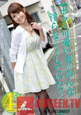 AQMB-020 I Couldn't Believe My Adorable Wife Was Doing Such Lusty Things...