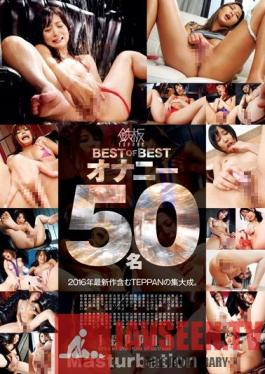 RETOMN-051 Metal Plate BEST OF BEST Masturbation 48 People